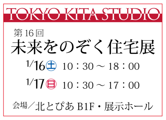 東京北イベント第16回