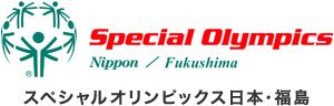 スペシャルオリンピックス日本・福島