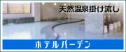 hotel・ba-den
